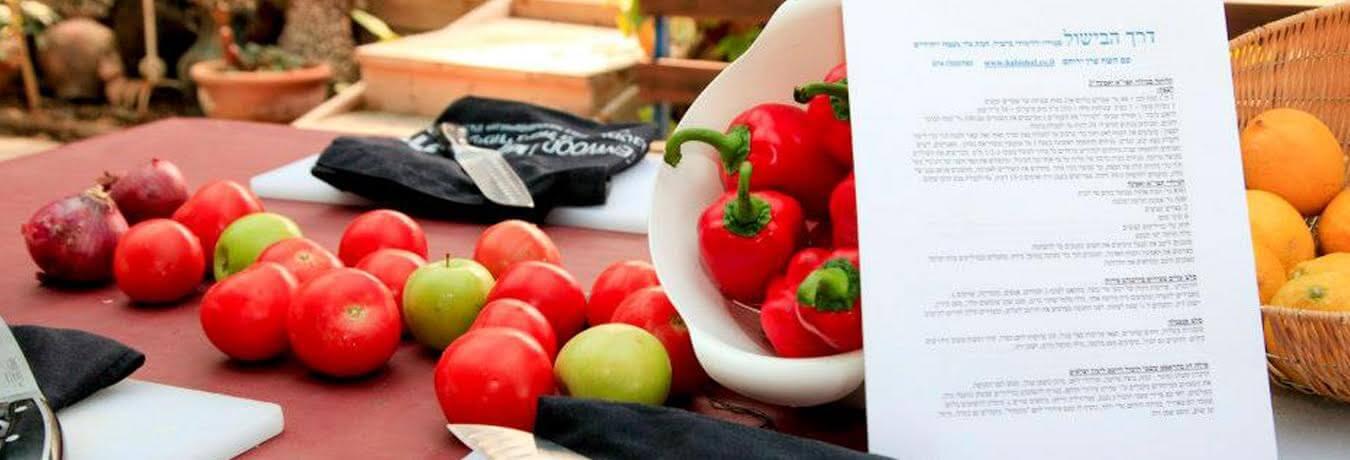 פעילות לערב גיבוש - תחרות בישול