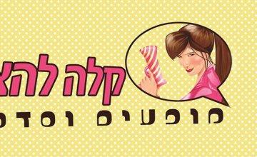 סדנת מישחוק - סדנאות גיבוש