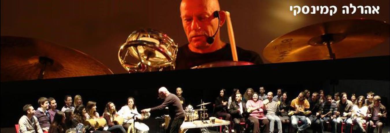 ימי גיבוש לעובדים - תזמורת סמבה