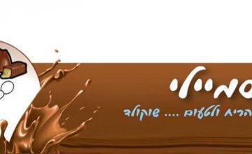 סדנת שוקולד לילדים ומבוגרים